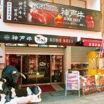 世界最高級の神戸牛を、五感で体感
