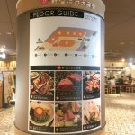 大阪人の毎日のご用達!新なにわ大食堂