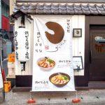 鶏料理店のノウハウがこの一杯に集結した完成形ラーメン(神戸/三宮)