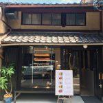 古都の米菓職人が焼き上げる自家製米粉のバウムクーヘンたち(京都/三条高倉)