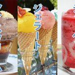 「アイスクリーム」「ジェラート」「シャーベット」の違いって何?