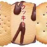「ビスケット」「クッキー」「クラッカー」の違いって何?