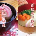 「関東風お雑煮」と「関西風お雑煮」の違いって何?