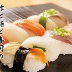 「鮓」と「鮨」と「寿司」の違いって何?