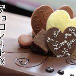 「チョコレート」と「ショコラ」の違いって何?