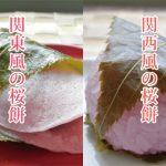「関東風の桜餅」と「関西風の桜餅」の違いって何?