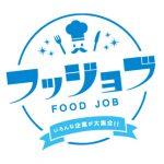 4/20(土)フード業界限定就職・転職フェア☆名古屋の有名シェフのトークライブ付!(このイベントは終了しました)