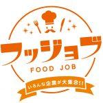 5/25(土)フード業界限定就職・転職フェア開催します☆(このイベントは終了しました)