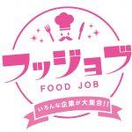 6/15(土)フード業界限定就職フェア開催します☆(このイベントは終了しました)