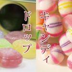 「キャンディ」と「ドロップ」の違いって何?