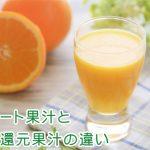 「ストレート果汁」と「濃縮還元果汁」の違いって何?