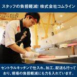 店舗をサポートするセントラルキッチンを運営。