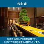 SORA GROUPの創業店舗「和食 宙」