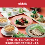 家族みんなで楽しめる本格的な中国料理店を展開中!