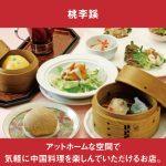 気軽に中華料理を楽しんでいただける「桃李蹊」