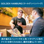 肉汁あふれるゴールデンハンバーグ【GOLDEN HAMBURG】