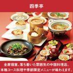 四季の中国料理を楽しめるブランド「四季亭」