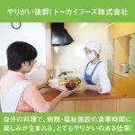 自分の作った料理で楽しい食事を提供できる。