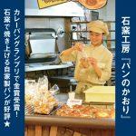 カレーパングランプリ金賞受賞!「パンのかおり」