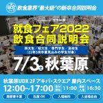 2022卒就活イベント『就食フェア』が7月3日(土)にいよいよ開催!